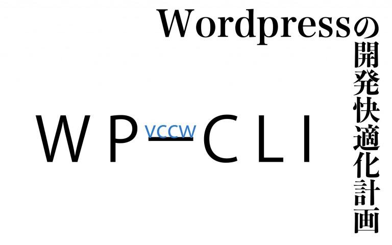 vccwがwp-cliに乗っかっている様子